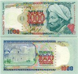 Нацбанк Казахстана ослабил курс тенге к доллару США, австралийскому и сингапурскому доллару