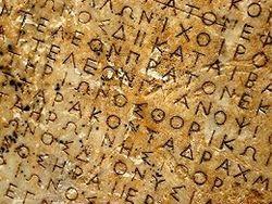 древний текст