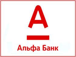 Международный рынок займёт Альфа-банку несколько сотен миллионов долларов