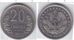 Копейка Узбекистана тийин – самая бесполезная монета в мире