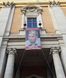Рим поддержит Тимошенко огромным плакатом на фасаде мэрии