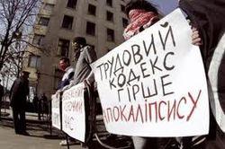 Чем удивил новый Трудовой кодекс Украины, - мнения в Одноклассники.ру