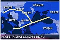 Турция пока не будет участвовать в «Южном потоке»