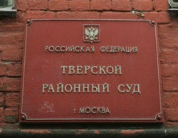 Тверской суд Москвы фактически запретил «Невинность мусульман» в РФ