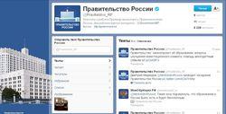 Правительственный блог в Twitter