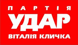 Партия УДАР Виталия Кличко