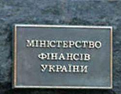 Украина возьмет в долг миллиард на 1,5 года под 7,95 процентов