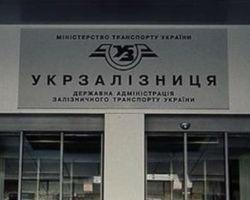 """""""Укрзалізниця"""" называет безосновательными заявления о задержке 15 поездов"""