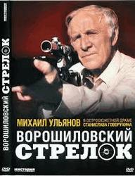"""Последователи """"ворошиловского стрелка"""""""