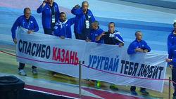 Универсиада в Казани