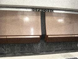 Упавший на рельсы метро в Москве британец сломал берцовую кость