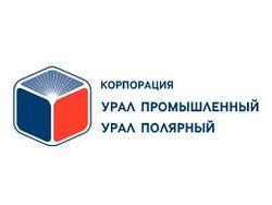 Урал промышленный – Урал Полярный
