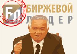 запрет БЛ в Узбекистане