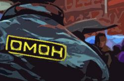 В Москве иностранец при задержании ранил в ногу омоновца