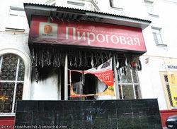 В Москве подпалили «Ешь пирог» экс-главы Росмолодежи