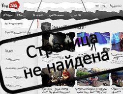 В ноябре в России могут полностью заблокировать Youtube