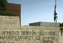 В осквернении Музея холокоста подозревают … евреев