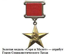 В России могут появиться «Герои Труда»