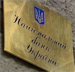 НБУ просит сообщать о случаях отказа продажи иностранной валюты