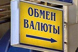 На Украине трудности с обменом валюты