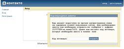 Пользователей соцсети ВКонтакте атакует новый вирус