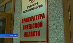 Прокуратура Витебской области