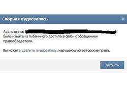 Правообладатели не против музыки «ВКонтакте», но хотят деньги