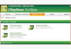 Ставки по онлайн-вкладам Сбербанка увеличены