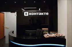 Что ищут следователи в петербургском офисе ВКонтакте