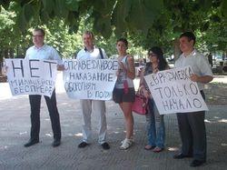 В Симферополе прошел митинг солидарности с жителями Врадиевки