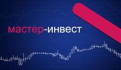 TeleTrade: запущен уникальный форекс проект «Мастер-Инвест»