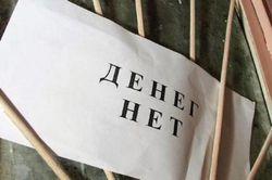 На 33,6 процентов сократилась в России задолженность по зарплате