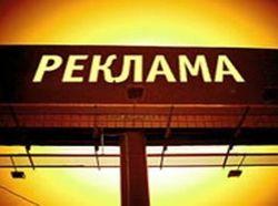 Российский закон о рекламе легко обойти через социальные сети и сервисы