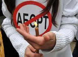 ВКонтакте об инициативе «Свободы» запретить аборты в Украине