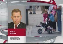 Финны окончательно забрали всех четырех детей у россиянки Завгородней