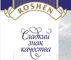 """В России хорошо знают продукцию """"Рошен"""""""