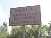Опасные киевские склоны