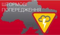Синоптики: всю Украину накроет мощный шторм