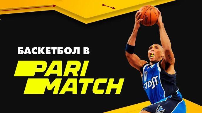 Баскетбол в Париматч