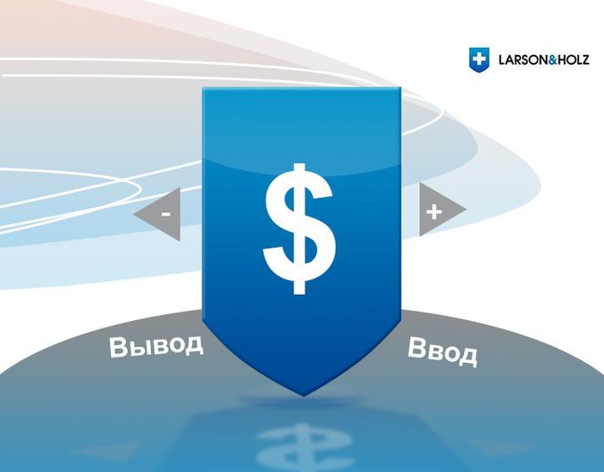 Новые возможности для ввода и вывода средств от Larson&Holz