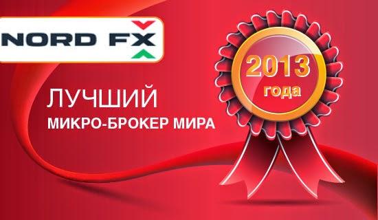 Брокерская компания NordFX