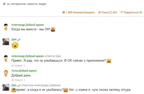 Ок.ру Скачать Приложение - фото 2