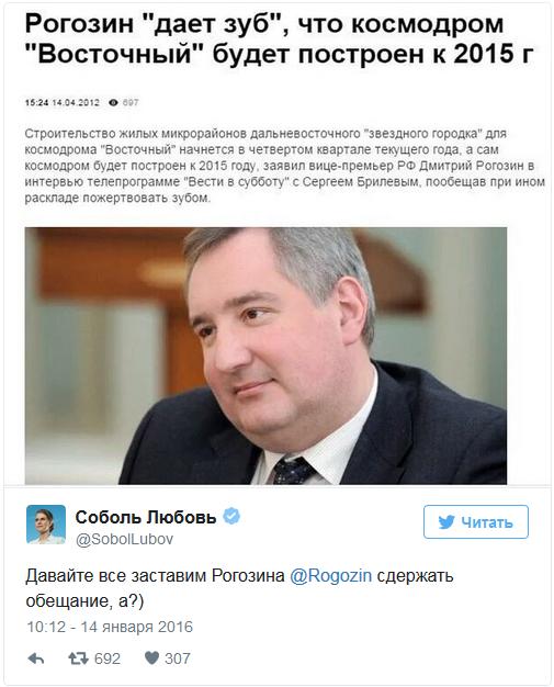 Первый пуск с российского космодрома Восточный под угрозой срыва, - СМИ - Цензор.НЕТ 3381