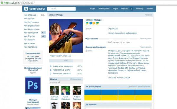 1453305181-1171-stepan-mazur-vkontakte.j