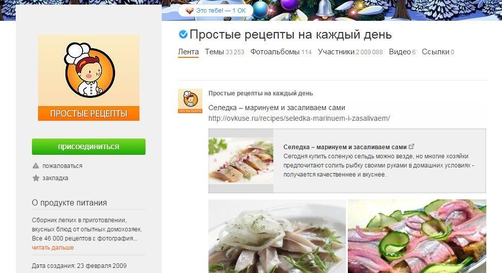 Одноклассники рецепты пошагово