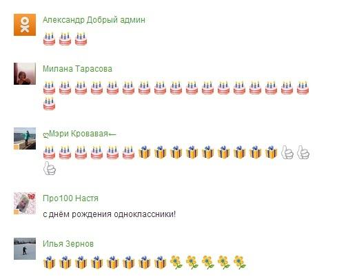 Одноклассники отпраздновали день