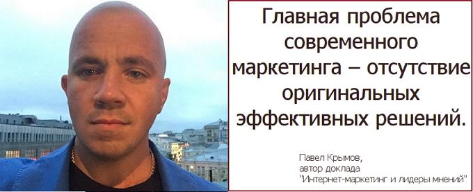 Павел Крымов о преодолении кризиса в современном маркетинге