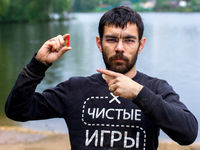 Петр Левин