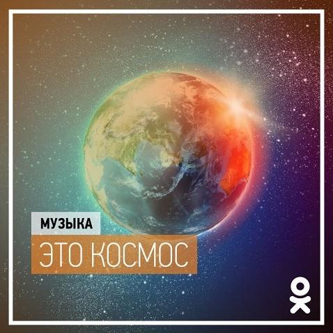 Соцсеть Одноклассники отпраздновала День космонавтики