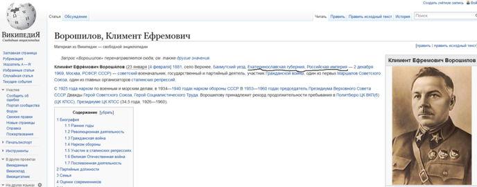 Украденная история: Википедия маршалов Украины считает россиянами